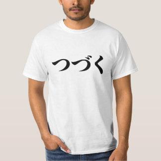 """Tsuzukuの(""""続けられるため"""")日本のな平仮名 Tシャツ"""