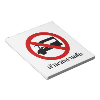 Tuk-Tukのタクシーの⚠のタイの交通標識の⚠無し ノートパッド