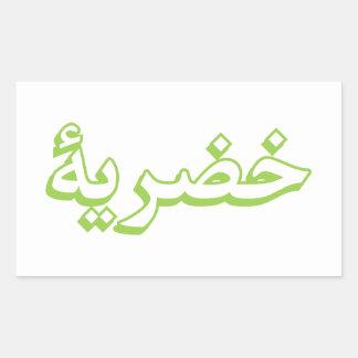 Veganism (アラビア) 長方形シール