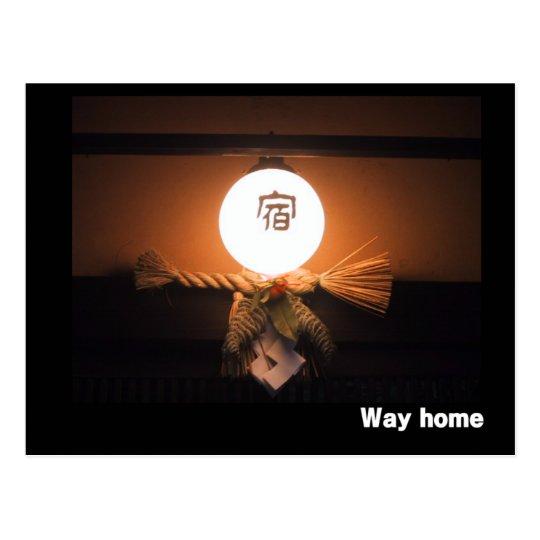 Way home ポストカード