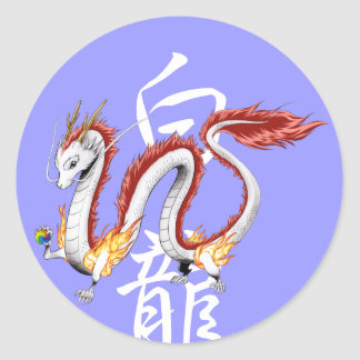 White Dragon -Sticker- ラウンドシール