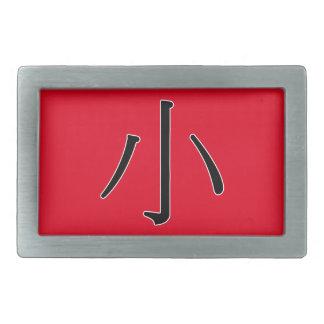 xiǎo -小(小さい) 長方形ベルトバックル