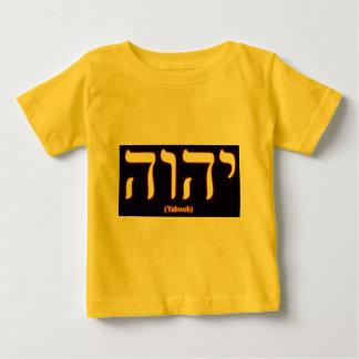 Yahwehの(ヘブライで書かれる)幼児のワイシャツ ベビーTシャツ