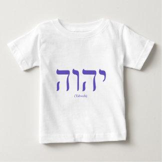 Yahwehの(ヘブライで)青いレタリングの幼児のワイシャツ ベビーTシャツ