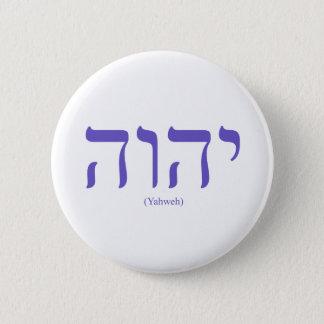 Yahwehの(ヘブライで)青いレタリングボタン 5.7cm 丸型バッジ