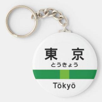 Yamanoteライン東京山手線駅名看板東京 キーホルダー