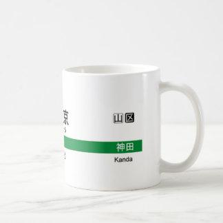Yamanoteライン東京山手線駅名看板東京 コーヒーマグカップ
