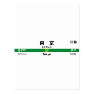 Yamanoteライン東京山手線駅名看板東京 ポストカード