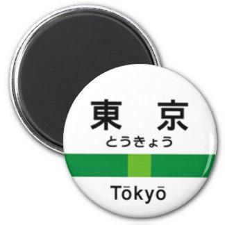 Yamanoteライン東京山手線駅名看板東京 マグネット