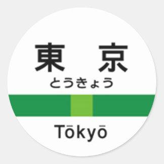 Yamanoteライン東京山手線駅名看板東京 丸形シールステッカー