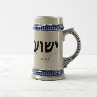 Yeshua (ヘブライのイエス・キリスト)のマグ ビールジョッキ