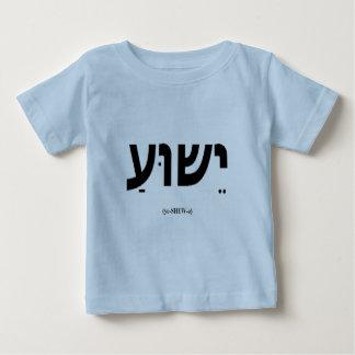 Yeshua (ヘブライのイエス・キリスト)の乳児及び幼児のワイシャツ ベビーTシャツ