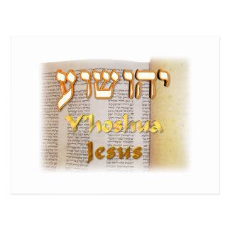 Y'hoshuaのヘブライのイエス・キリストの名前 ポストカード