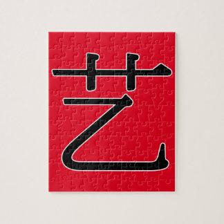 yì -艺(技術) ジグソーパズル