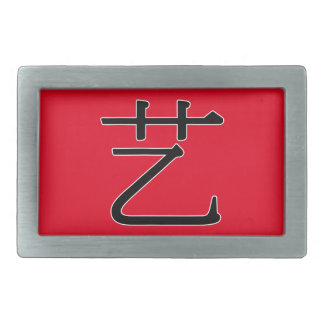 yì -艺(技術) 長方形ベルトバックル