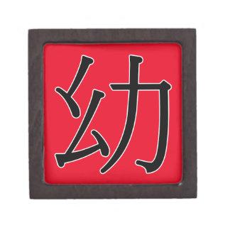 yòu -幼(若い) ギフトボックス