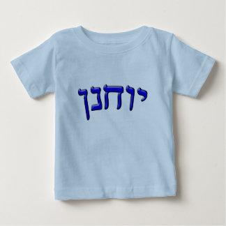 Yochanan (ジョンとして英国化する) ベビーTシャツ