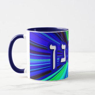 Yochanan (ジョンとして英国化する) マグカップ