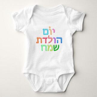 YOM HULEDET SAMEACHヘブライ幸せなBdayのベビーのTシャツ ベビーボディスーツ