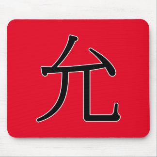 yǔn -允(公平な) マウスパッド
