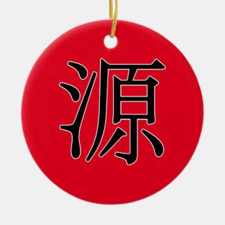 yuán -源(根) セラミックオーナメント