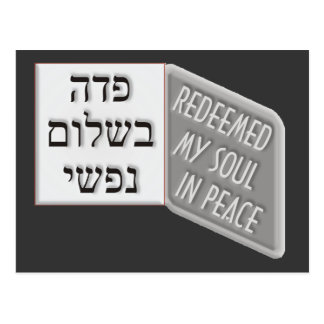 Yud Tes Kislev ポストカード