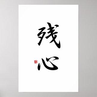 Zanshin ポスター