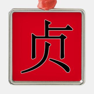 zhēn -贞(上品な) メタルオーナメント